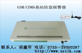 GSM基站防盗报警系统|基站防盗报警器|基站防盗