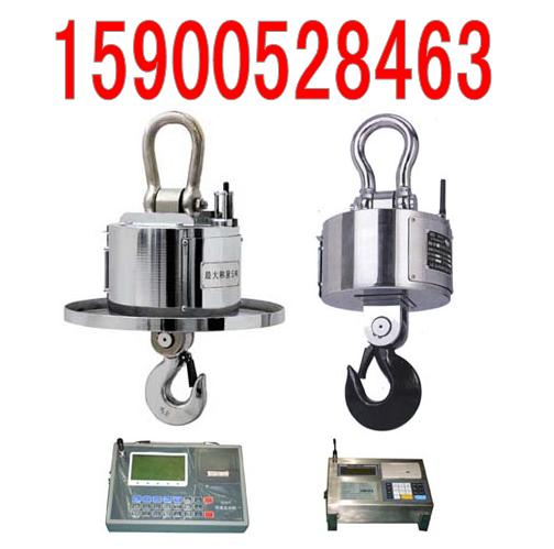 西安电子吊秤 15吨电子吊秤 5吨电子吊秤价格 1T电子吊磅