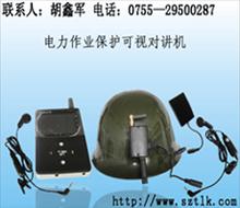 电力作业保护可视对讲机|可视对讲机系统|可视对讲机|高压作业监控