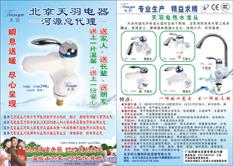 供应即热式电热水龙头储水式电热水器分类特点快速电热水龙头