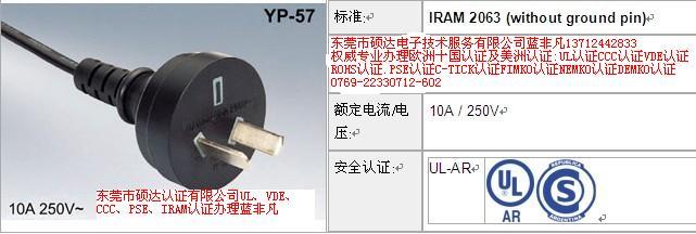 电源线插头阿UL认证,连接器UL认证