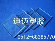 苏州PC板/PC耐力板/PC磨砂板