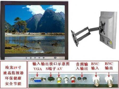 沧龙19寸液晶监视器生产厂家报价