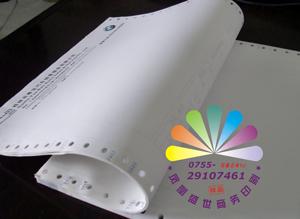 电脑纸联单印刷