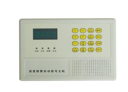 供应武汉温度报警主机,南京机箱温度报警器