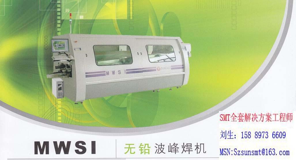 深圳日东波峰焊MWSI