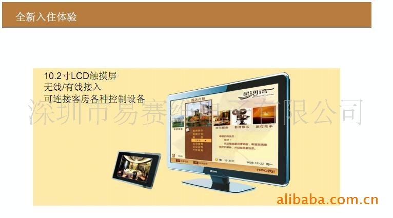 网络终端机,酒店数字多媒体信息发布系统软件