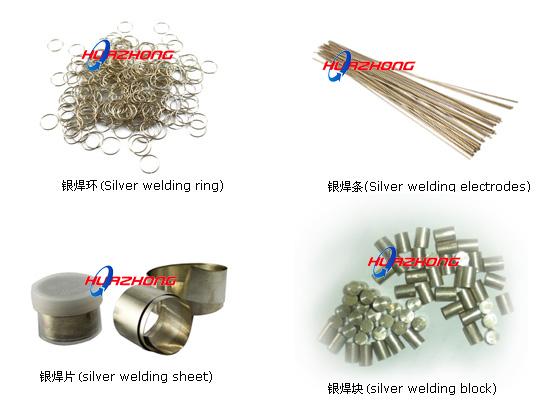 银焊条、银焊丝、银焊片,银焊环