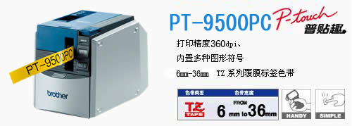 PT-9500专业高端标签打印机