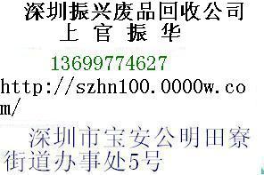 深圳模具回收深圳回收废模具深圳不锈钢回收深圳废锌合金回收