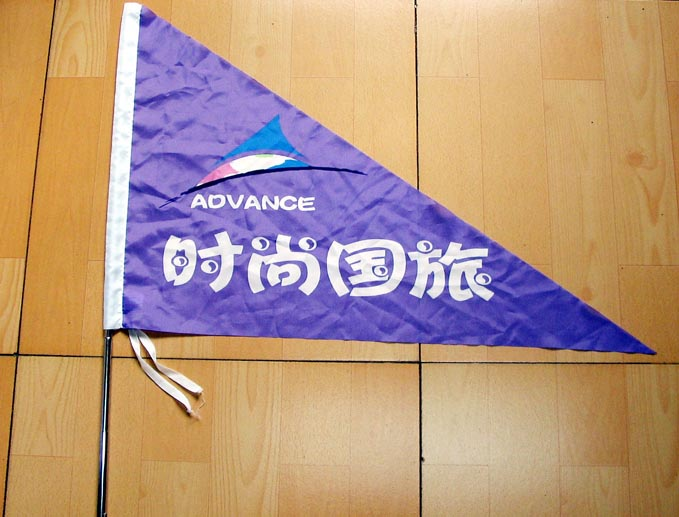 上海新奥旗蓬有限公司的形象照片
