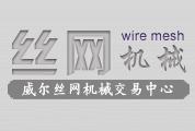 销售电焊网机/网片机威尔丝网机械交易中心