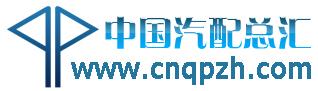 找汽配到中国汽配总汇 中国最大汽配资讯电子商务平台