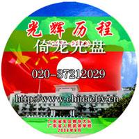 广州CD光盘打印,广州光盘刻录,VCD光碟丝印