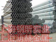 上海镀锌管 温州镀锌管 宁波镀锌管 钢昕实业