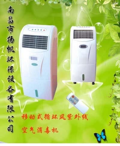 人机共处动态医用循环风紫外线空气消毒机(移动式)