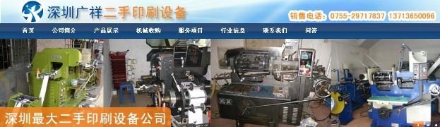 急需深圳印刷机维修来深圳广祥