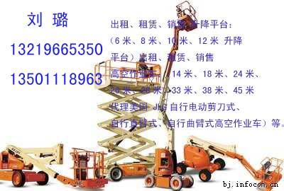 青海果洛高空作业车租赁/果洛出租高空作业车13219665350