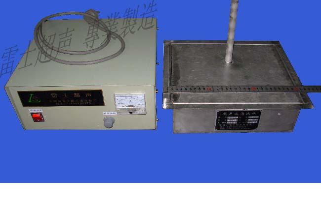 雷士振板式超声波清洗机