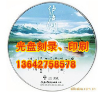 广州CD小光盘刻录、盘面压制印刷