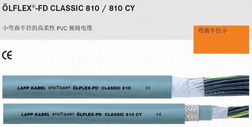 德国缆普 OLFLEX CLASSIC FD 810和810