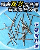 高温耐热不锈钢纤维