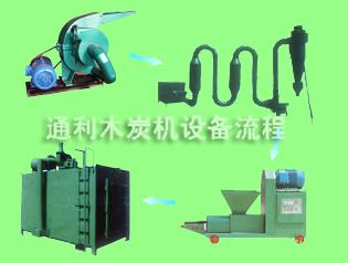 木炭机设备-机制木炭机-环保木炭机-木炭成型机