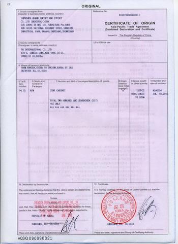 亚太产地证FORM B