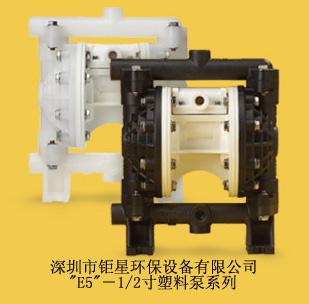威马VersaMatic气动隔膜泵E5-1/2寸塑料泵系列