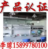 手提秤CE认证产品认证EMC认证服务