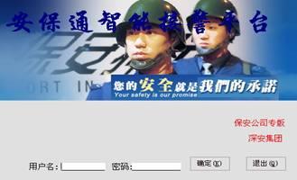视频监控联网报警系统,城市联网报警中心、