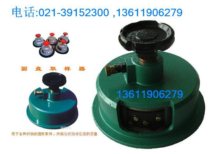 山东面料克重器重庆布料测重仪价格南京圆盘取样器嘉定面料克重机