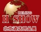 2011第十四届北京酒店用品展览会