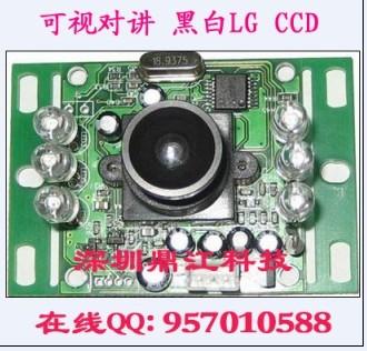 楼宇对讲黑白摄像头 黑白1/3 LG CCD摄像头