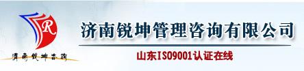 山东济南iso9001、3c认证、商标注册