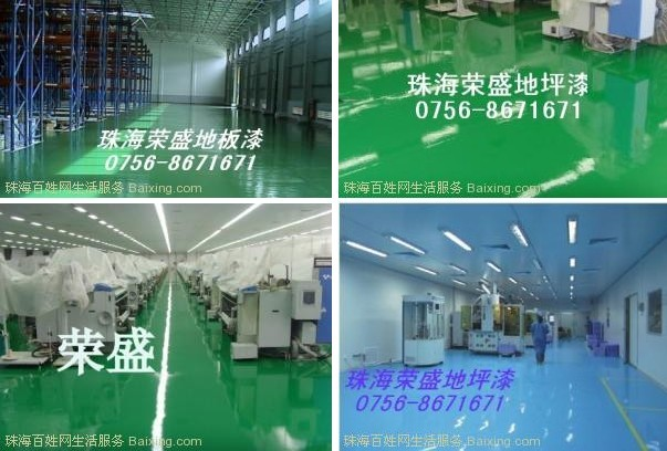 环氧地坪漆生产厂