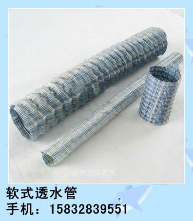 软式透水管,透水软管,软式弹簧排水管