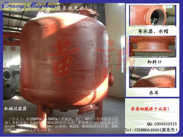供应JXT-12-15型锰砂碳钢过滤器,河水,井水过滤器