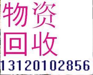 北京永顺二手暖气片回收 木地板回收 铝合金门窗 防盗门回收