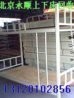 北京永顺二手上下床 二手学生床 二手高低床 二手上下铺回收