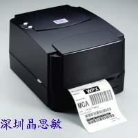 供给物流标签打印机报价/