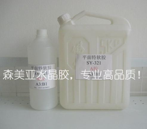 供应水晶特软胶,进口材料,高透明