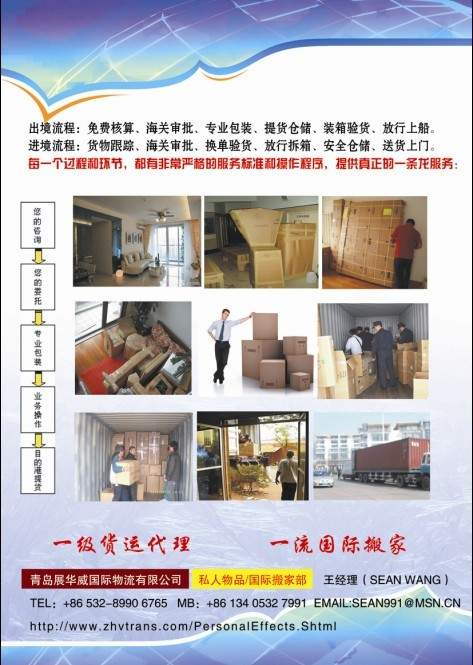 青岛港特种箱(游艇运输)专家:框架箱/开顶箱/平板箱/45尺集装