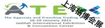 2011沙特吉达国际贸易展(品牌加盟及特许经营)