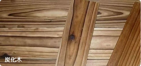 供应防腐木碳化木