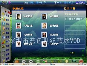 点歌管理软件/KTV专用点歌软件