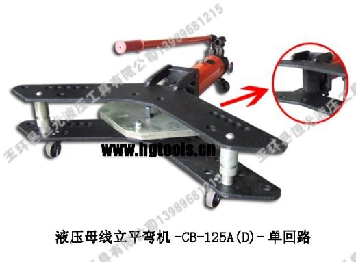 平立弯机|液压平立弯机PLW-125|125平立弯机厂家