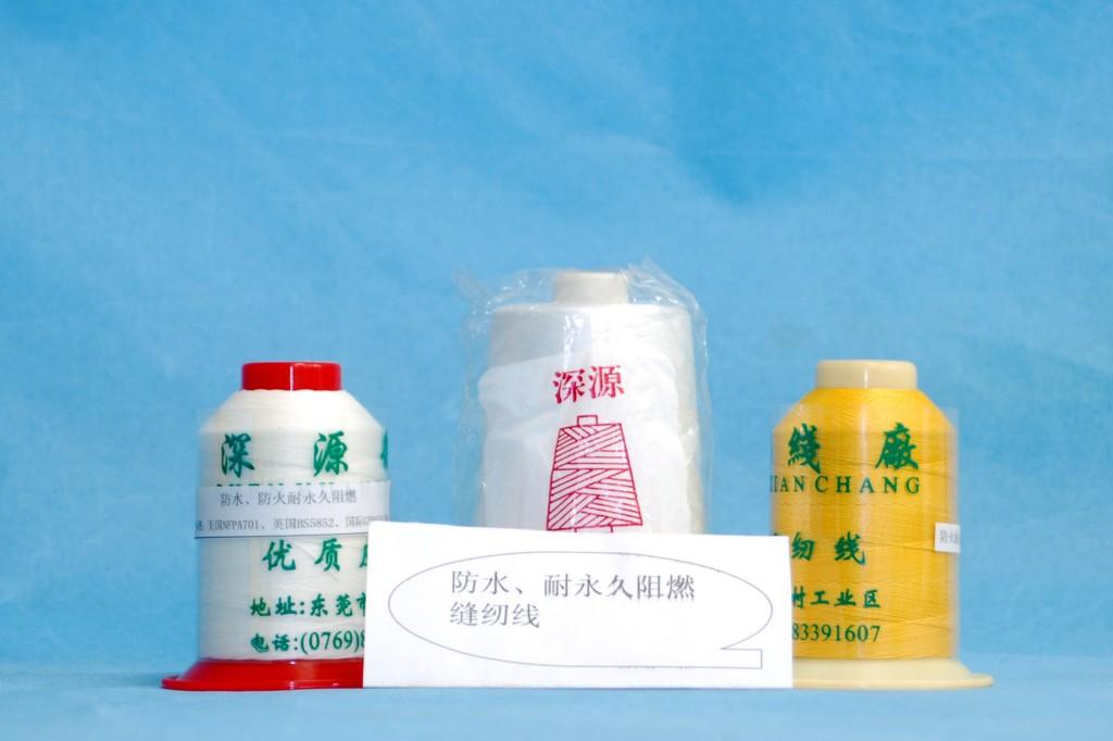 绦纶聚脂纤维防水缝纫线