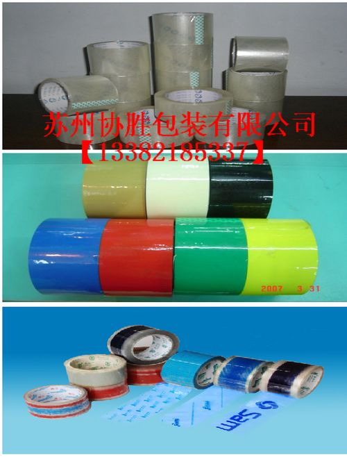 上海封箱胶 上海彩色封箱胶 上海印字封箱胶带