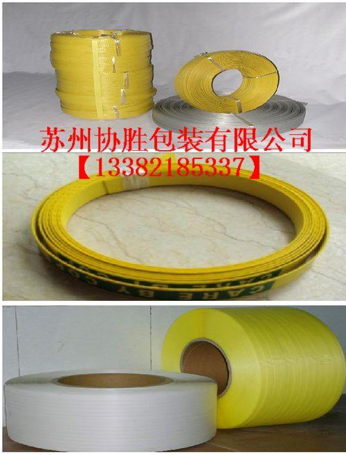 上海PET打包带 上海环保打包带 上海PET塑钢带